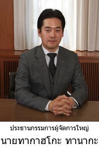 ประธานกรรมการผู้จัดการใหญ่: นายทากาฮิโกะ ทานากะ