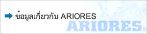 ข้อมูลเกี่ยวกับ ARIORES