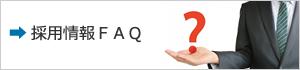 採用情報FAQ