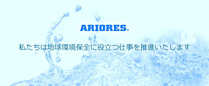 ARIORES 私たちは地球環境保全に役立つ仕事を推進いたします